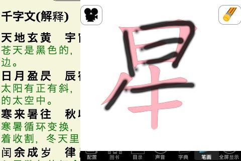 英对照字典, 常用汉字书写笔画动画显示,并可在屏幕