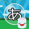 かなぼーる - 遊びながらひらがなを学べる子供向け知育アプリ